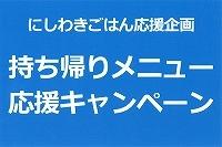 mochikaeri00.jpg