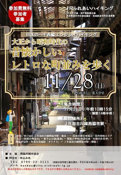JRふれあいハイキング秋.jpgのサムネイル画像