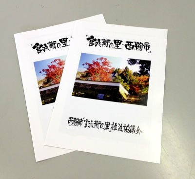 0917syuchou-hyoushi.jpg