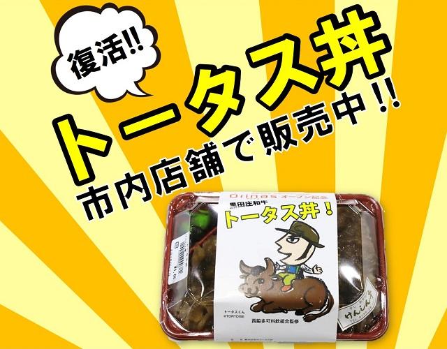 黒田庄和牛「トータス丼」を期間限定で販売します!