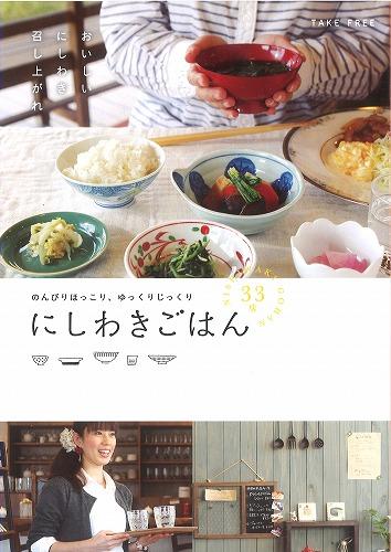1503_gohan1.jpg