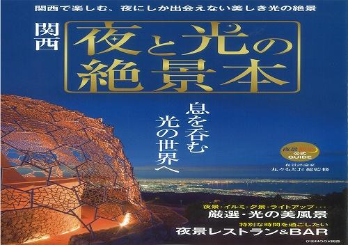 1509yakei-m.jpg