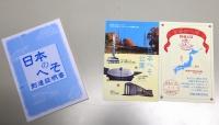 【まちかど情報】『日本のへそ到達証明書』を発行!