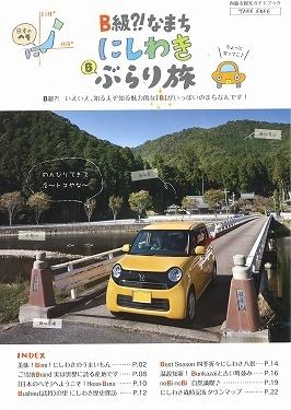 1807B-nishiwaki02.jpg