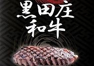 【グルメ情報】「黒田庄和牛」のお店を紹介するパンフレットを発行!