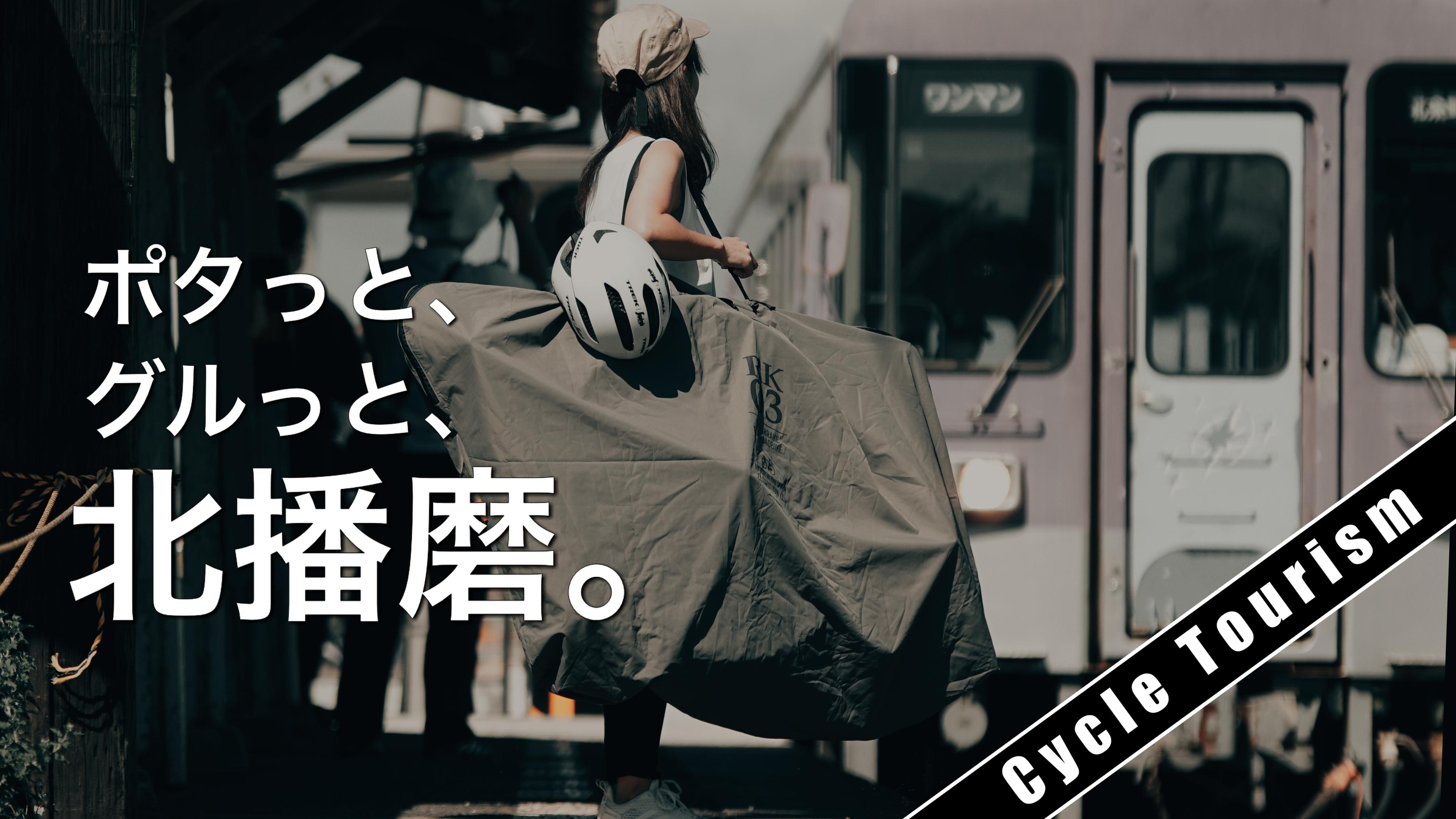 サイクリング動画「ポタっと、グルっと、北播磨 」を公開