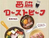 【グルメ情報】新ご当地グルメ「西脇ローストビーフ」のお店を紹介するパンフレットを発行!