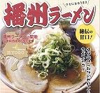 【グルメ情報】「播州ラーメン」認定店パンフレットを作成!