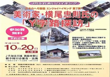 1810yjiro01.jpg