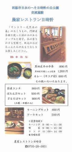 hidokei-menu.jpg