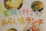 【まちかど情報】「みらいえランチ」第2版を発行!