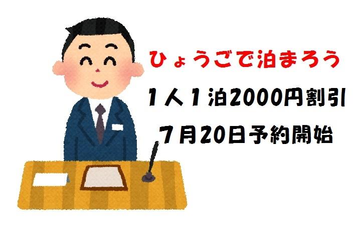 ひょうごで泊まろうおトク割引【宿泊2000円割引】7月20日開始