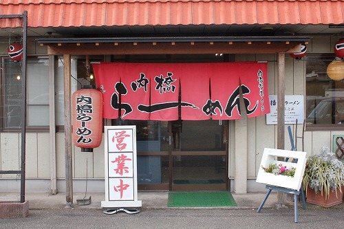 utihashiramen01
