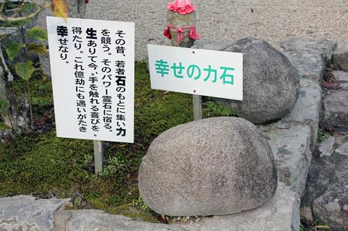 大通寺境内にある「幸せの力石」