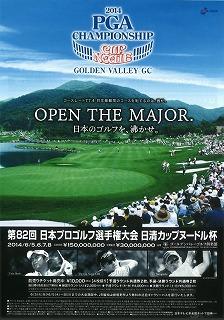 第82回日本プロゴルフ選手権大会日進カップヌードル杯
