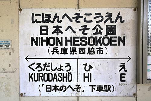 日本へそ公園駅の「国鉄時代からの駅名版」