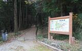 矢筈の森公園