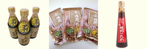 へそゴマぽん酢・金播磨ブランドのすりごま・日本のへそゴマを使った焼き肉のたれ