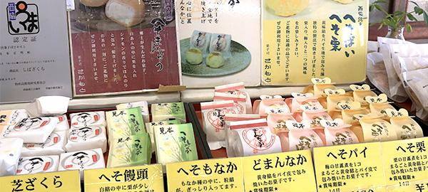 へそ饅頭、へそ栗など「へそ」にちなんだ和菓子