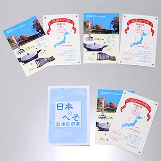 日本のへそ到達証明書