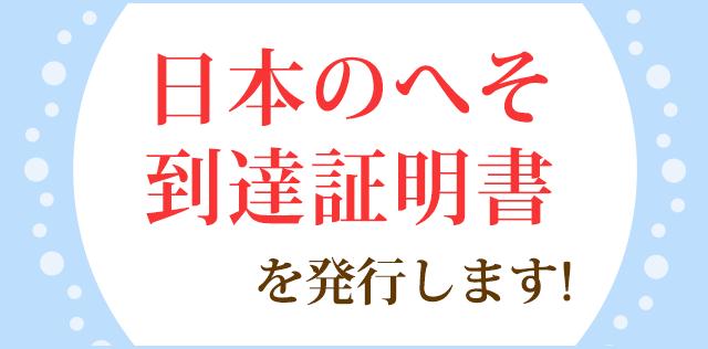 日本のへそ到達証明書を発行しています!