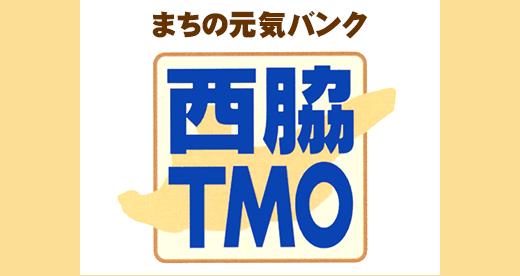 西脇TMO
