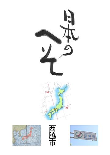 日本のへそパンフレット