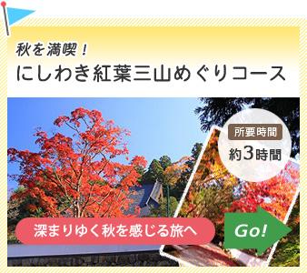 秋を満喫! にしわき紅葉三山めぐりコース