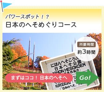 パワースポット!? 日本のへそめぐりコース
