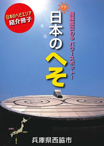 日本のへそ観光パンフレット