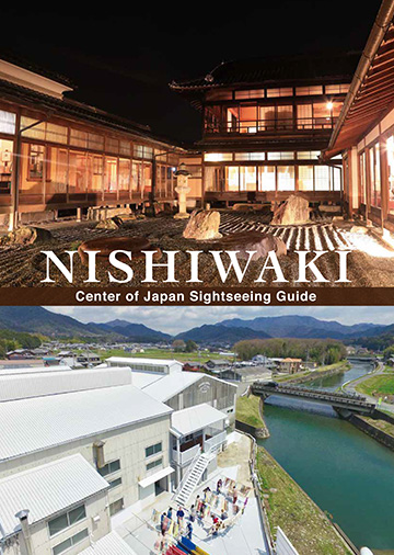 NISHIWAKI英語版ガイド