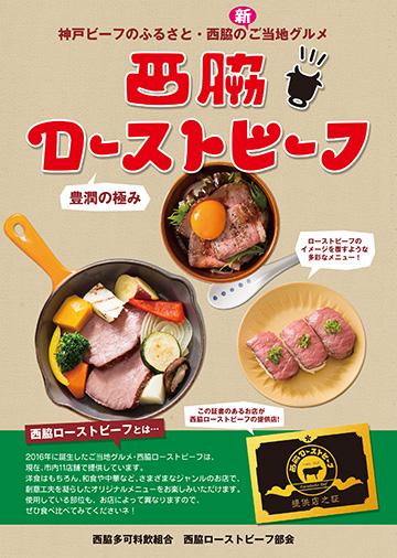 西脇ローストビーフお店マップ