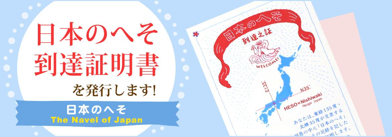 日本のへそ到達証明書を発行