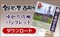 官兵衛ゆかりの地パンフレットダウンロード