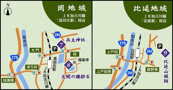 https://www.nishiwaki-kanko.jp/kanbee/images/map_oka_hie.jpg