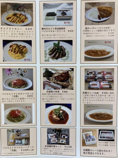 soratobu_menu.jpeg